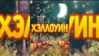 Хеллоуин-(wise spayk) трек