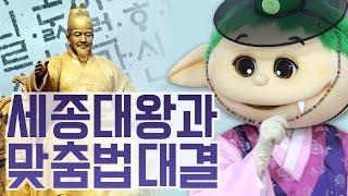 [한글날 특집] 세종대왕과 우리말 겨루기 (맞춤법/신조어/초성퀴즈)