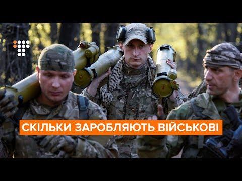 Скільки грошей військовим обіцяє президент Зеленський?