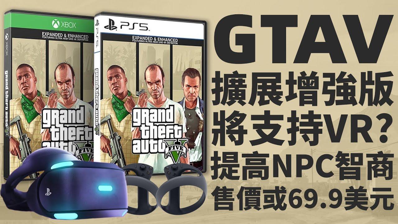 《GTA5》升級版將推出VR模式? 《GTAOL》或許無縫銜接《GTA6》「遊戲指南針」
