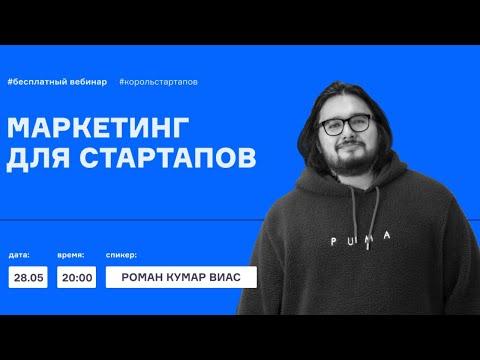 Прямой эфир   Роман Кумар Виас - Маркетинг для стартапов