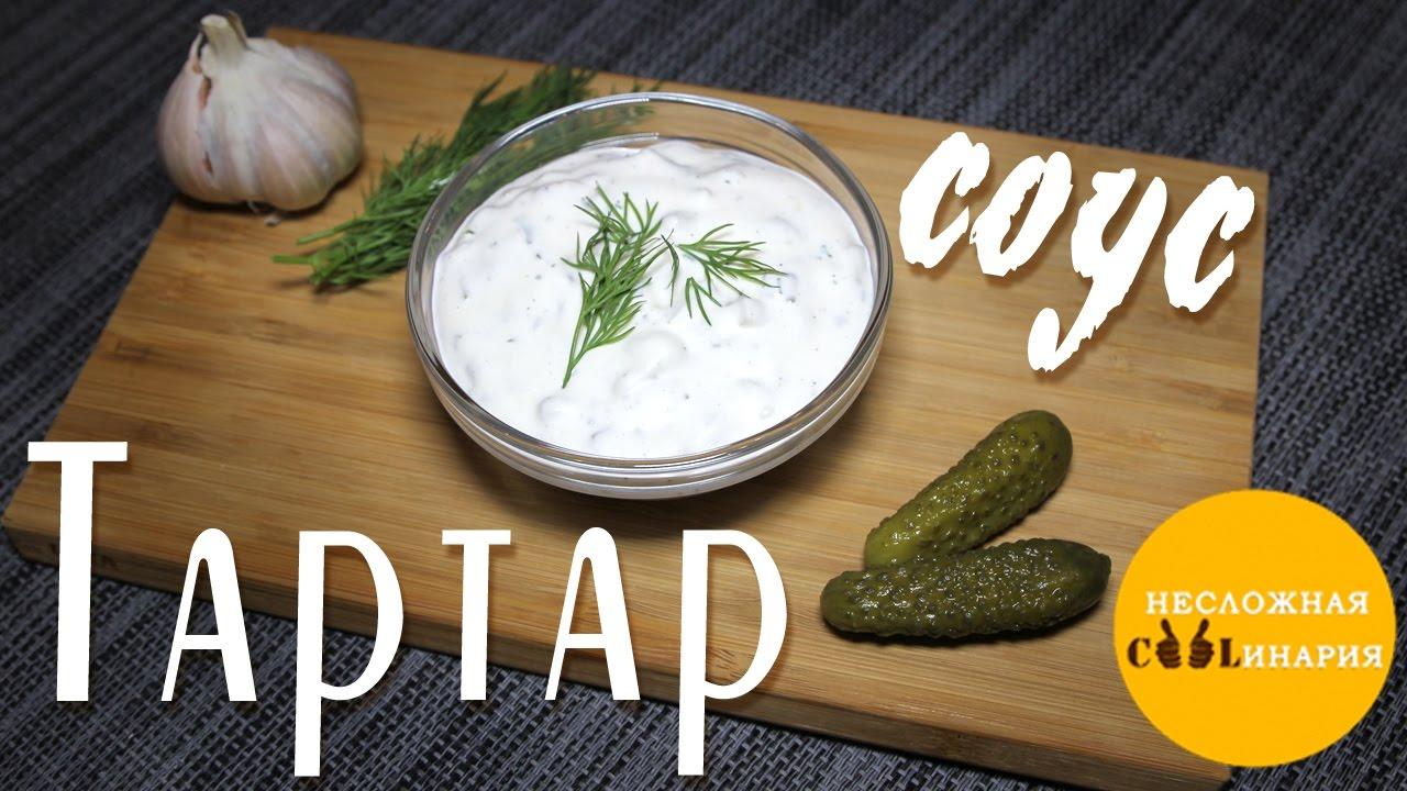 как приготовить соус тартар в домашних условиях видео