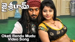 Repeat youtube video Okati Rendu Mudu Video Song || Jai Sriram Movie || Uday Kiran, Sonam Singh,Reshma