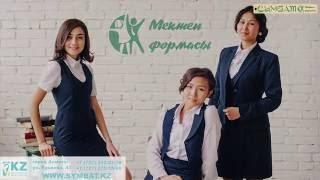 Школьная Форма Сымбат(www.symbat-forma.kz Автор идеи, один из крупнейших отечественных производителей школьной формы с 2000 г. Ассортимент..., 2016-07-20T08:43:41.000Z)