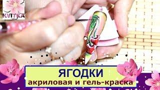 NAILS: Дизайн ногтей: ВИШНИ