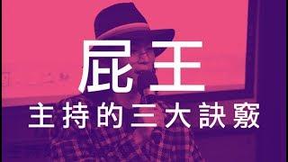 屁王的3大魅力主持技巧 | Give & Take | DanceRegion thumbnail