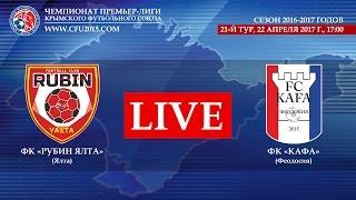 Рубин Ялта — Кафа (Феодосия). 21-й тур чемпионата ПЛ КФС