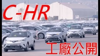 Toyota C-HR 土耳其製造工廠 SUV 丰田