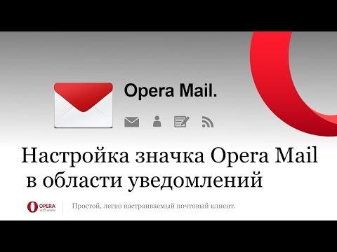 Настройка значка Opera Mail в области уведомлений