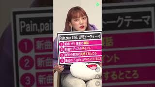 E-girlsのPain,painリリース記念LINELIVE! 佐藤晴美 藤井夏恋 石井杏奈...