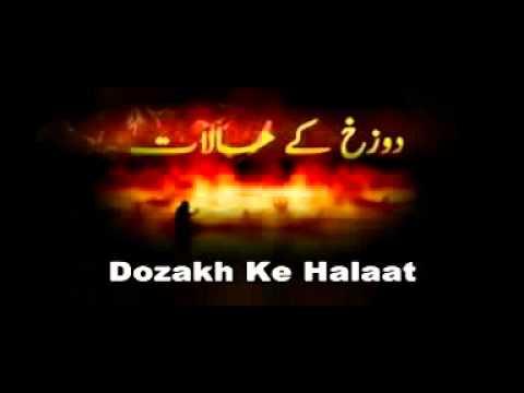 """दोज़ख़् के हालात"" Dozakh Ke Halaat    Taqrir    Sonic Enterprises    Islamic Devotional    2015"