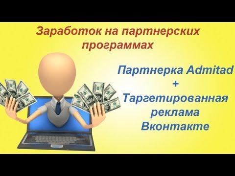 Работа в интернете. CPA сеть. Партнерка Admitad. Таргетированная реклама Вконтакте. Арбитраж трафика