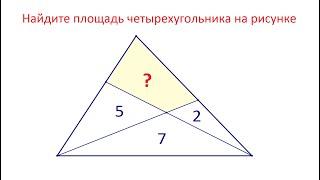 Почти никто не решил ★ Красивая геометрия ★ Найдите площадь четырехугольника на рисунке