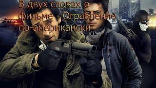 [ВДСОФ] - Ограбление по-американски