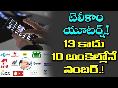 What? Mobile Numbers to Have 13 DIGITS? | Latest News & Updates | VTube Telugu