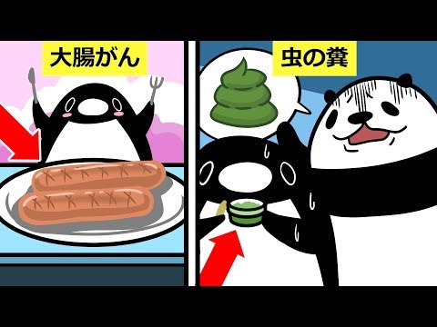 【アニメ】身近に潜んでいる実は危険な食べ物5選