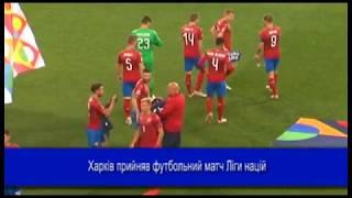 Харків прийняв футбольний матч Ліги націй