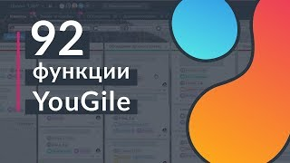 92 функции системы управления проектами за 11 минут - обучение YouGile
