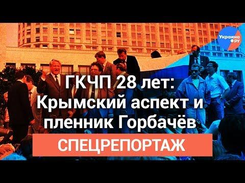 #ГКЧП 28 лет: