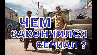 Операция Мухаббат ЧЕМ ЗАКОНЧИТСЯ, 9 серия, конец.