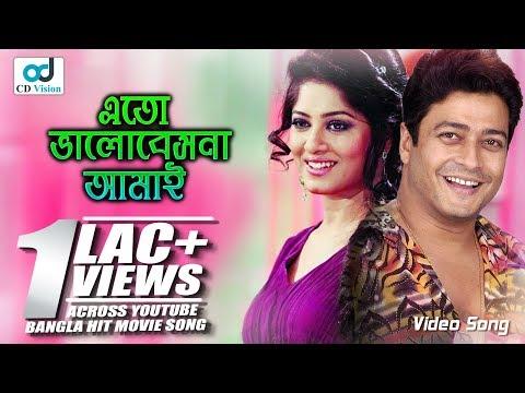 Eto Valobesho Na Amay | Moushumi | Ferdous Ahmed | Miss Daina | Bangla Movie Song