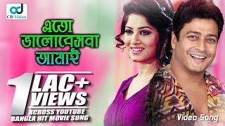Ato Valobesona Amay | Miss Dayna (2016) | HD Movie Song | Mousumi | Ferdous | CD Vision