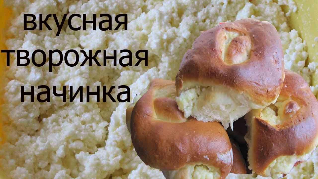 Творожная начинка | Вкусные творожные блюда