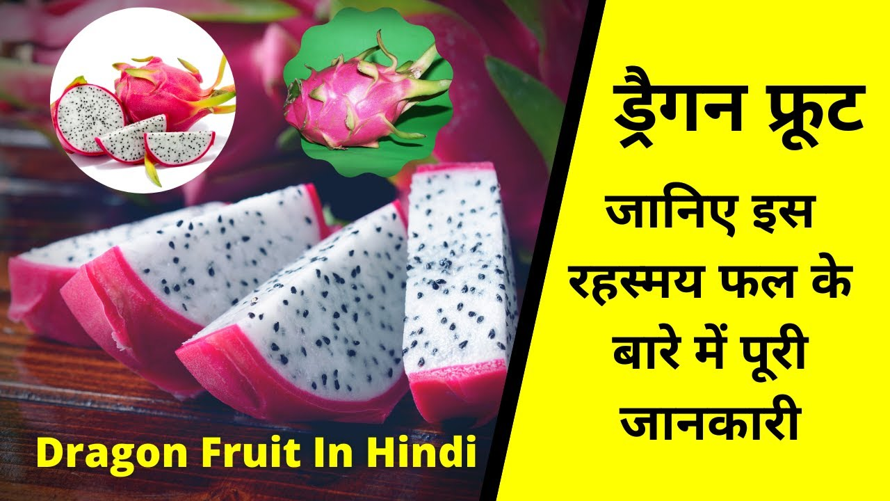 ड्रैगन फ्रूट के फायदे | dragon fruit benefits in hindi | dragon fruit  taste, how to eat