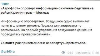 Смотреть видео Самолет Аэрофлота Калининград - Москва подал сигнал бедствия: что произошло в небе над Беларусью онлайн