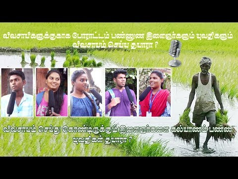 Do Farming   Open Speech by Students   Mumbai   Tamizhar