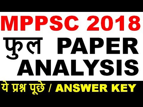 MPPSC 2018 PAPER ANALYSIS / ANSWER KEY CUTOFF QUESTIONS  IN GS PAPER 1 PRELIMS ( 18 FEBRUARY 2018 )