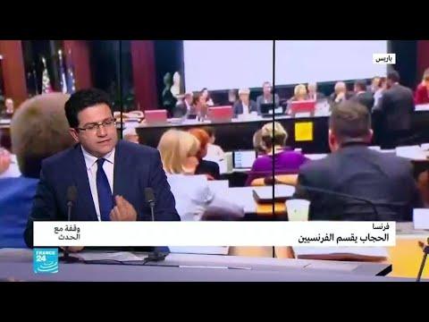 الحجاب يقسم الفرنسيين  - 21:55-2019 / 10 / 15