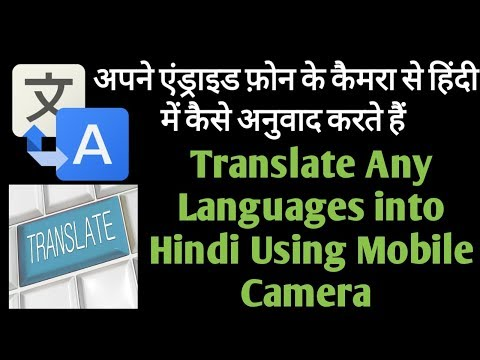 how-to-translate-any-languages-using-mobile-camera-!-best-translate-app-by-google
