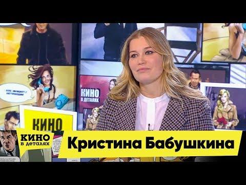 Кристина Бабушкина | Кино в деталях 26.02.2018 HD