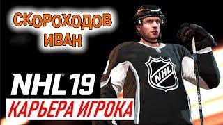 Прохождение NHL 19 карьера игрока 1