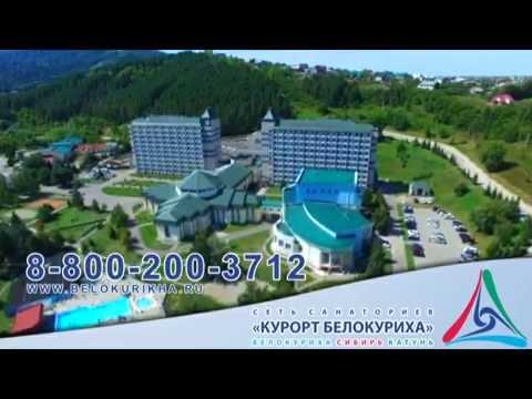 Курорт Белокуриха по системе Все включено