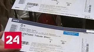 На концерты российских звезд продают билеты без их ведома
