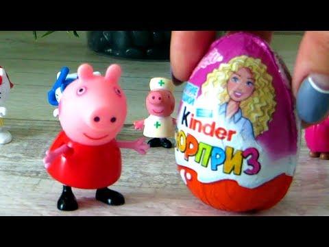 Свинка Пеппа и Киндер Сюрприз для девочек. Видео с игрушками