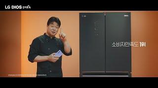 LG DIOS 김치톡톡 - 백종원 김치 비책 [인공지능…