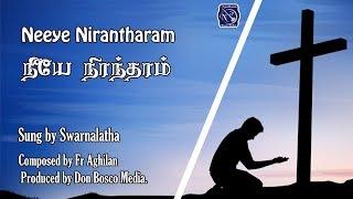 Neeye Nirantaram | Official Lyrics Video | Fr Agilan | Swarnalatha | Don Bosco Media|