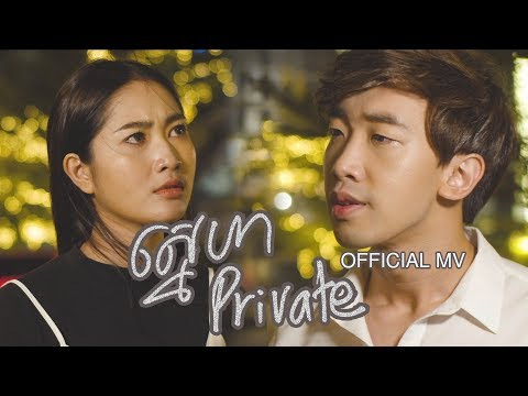 ស្នេហា Private - STEP [OFFICIAL MV]