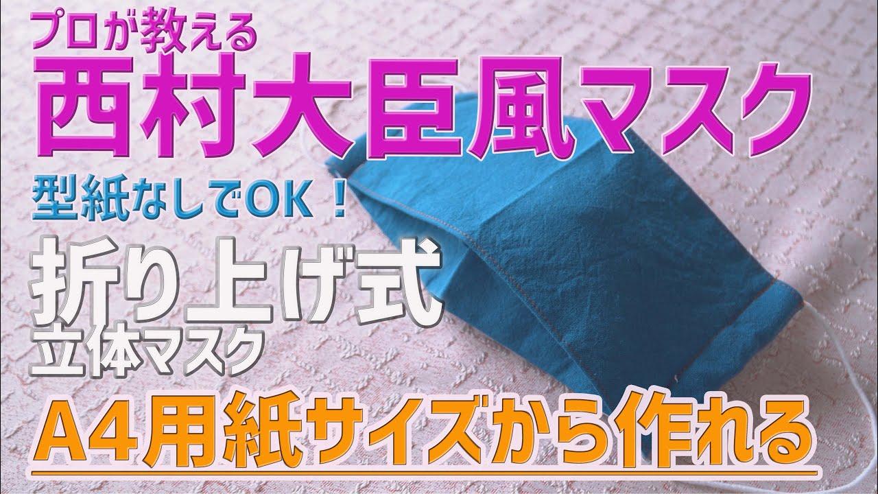 西村 大臣 の マスク の 作り方 型紙