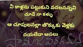 Samaja varagamana Song with Lyrics in telugu | సామజవరగమన లిరిక్స్ పాటతో