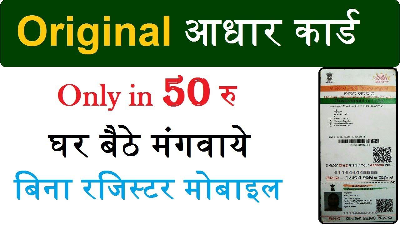 आधार कार्ड बिना रजिस्टर मोबाइल नंबर के कैसे डाउनलोड, aadhar card kaise download kare,Aadhar reprint