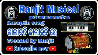 kalabati kalabati re |super hit Koraputia old song |ranjit musical🔥🔥🔥🔥🔥