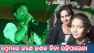 Premare Jane Janaka bina odia song by abtar khan