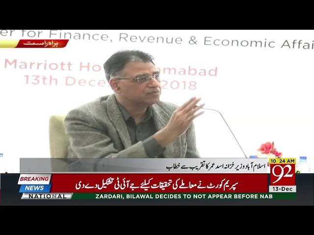 Finance Minister Asad Umar addresses ceremony in Islamabad | 13 Dec 2018 | 92NewsHD