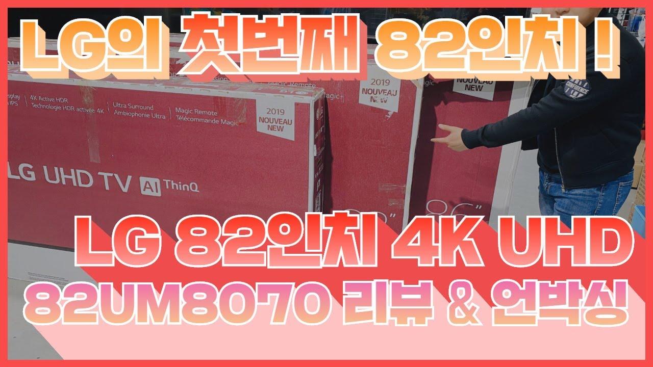 LG 82 최초 l 82UM8070PUA l 직구TV  l 스마트활용팁ㅣ82um7900kn I 트루모션 240hz l LG채널플러스 I 애트모스 I HDR시스템 l 부팅속도측정!