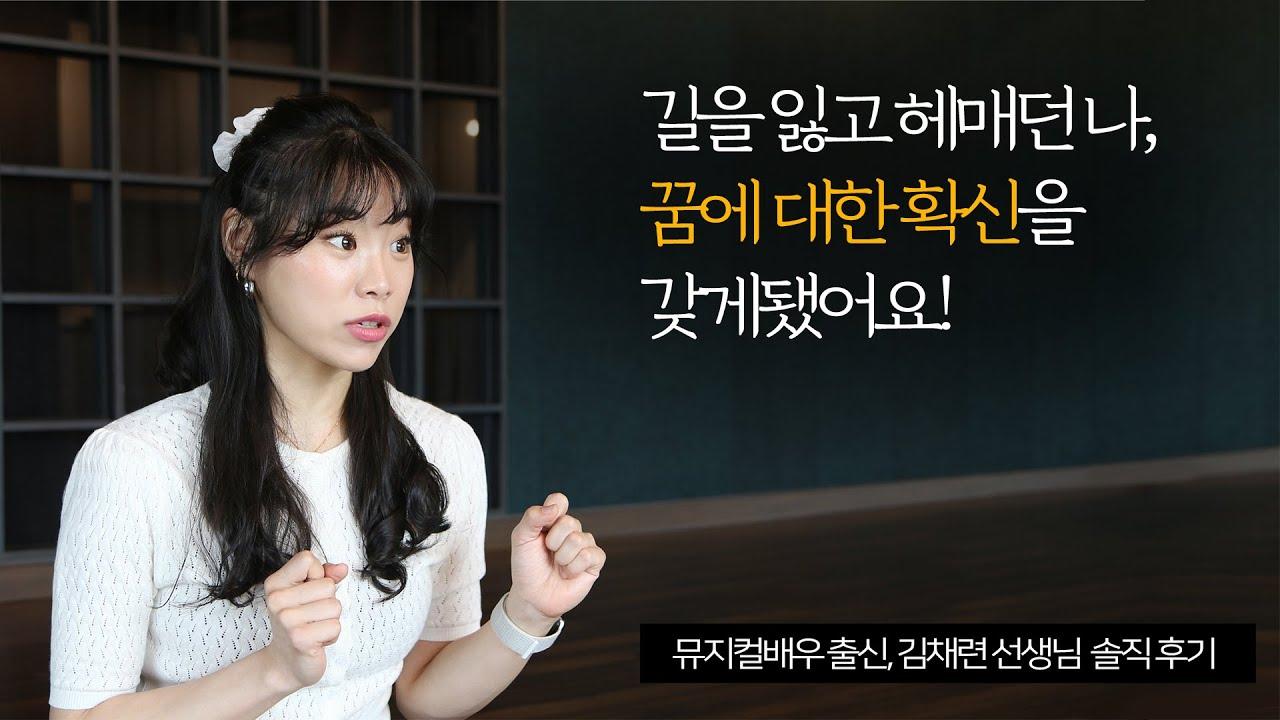 """""""꿈에대한 확신을 갖게됐어요!"""" 나디아요가 국제요가자격증 RYT200 34기 졸업생 김채련 선생님 솔직후기"""