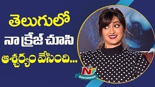 Watch Ileana D'Cruz About Her Craze In Telugu Audience | Amar Akbar...
